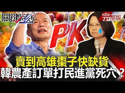 關鍵時刻 20190301節目播出版(有字幕)