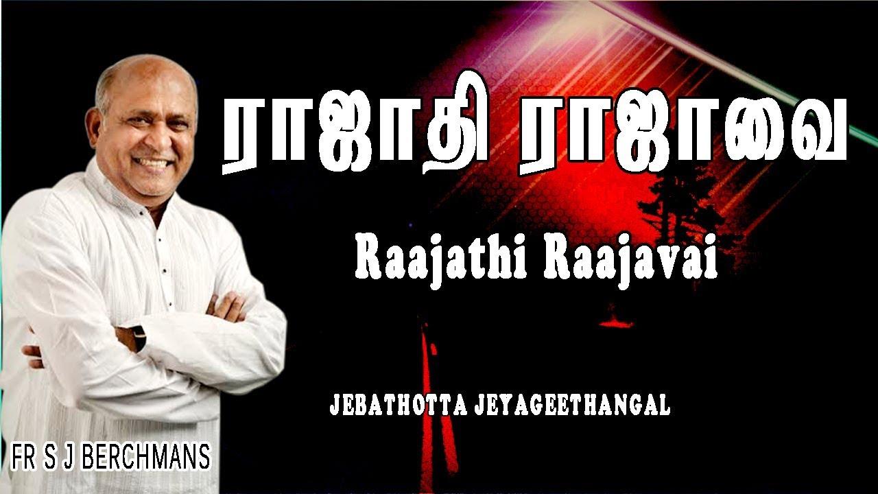 Raajathi Raajavai  Lyrics Video   Fr. S.J. Berchmans   Jebathotta Jayageethanga