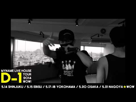 【練習映像 】 D-1 !! MYNAME LIVE HOUSE TOUR 2014 WOW