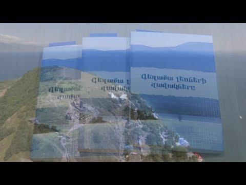«Գեղամա լեռների զավակները» 16 գրադարան
