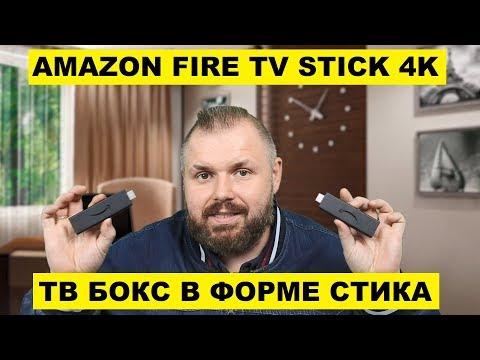 AMAZON FIRE TV STICK 4K. ТВ БОКС В ФОРМЕ СТИКА,  РВУЩИЙ ШАБЛОНЫ!  С РУССКИМ ПОИСКОМ И АТВ ЛОНЧЕРОМ