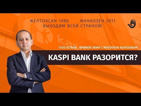 KASPI Bank разорится?