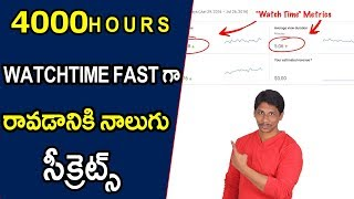 How to get 4000 hours watch time on youtube channel quickly Telugu