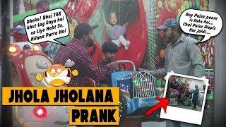 | Jhola Jholana Prank | By Nadir Ali in P4 Pakao 2019