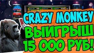 Игровой Автомат Crazy Monkey по Три Линии Занёс Будем Забирать Бабос! Выигрыш 15 000 Рублей в Казино