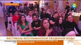 ФЕСТИВАЛЬ МУСУЛЬМАНСКОЙ СВАДЕБНОЙ МОДЫ. Эфир от 13.11.17