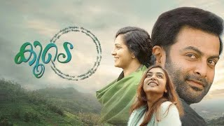 Koode Malayalam Full Movie | Romantic | Drama | 100th Film Of Prithviraj |