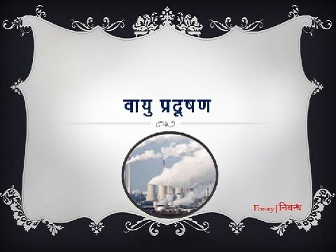 Hindi Essay On Air Pollution      Hindi Essay On Air Pollution