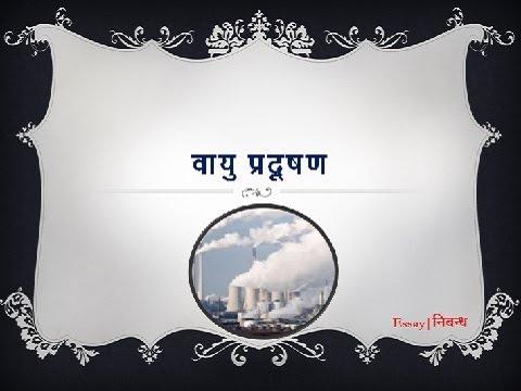 Hindi Essay on \u0027Air Pollution\u0027 \u0027वायु प्रदूषण\u0027 पर