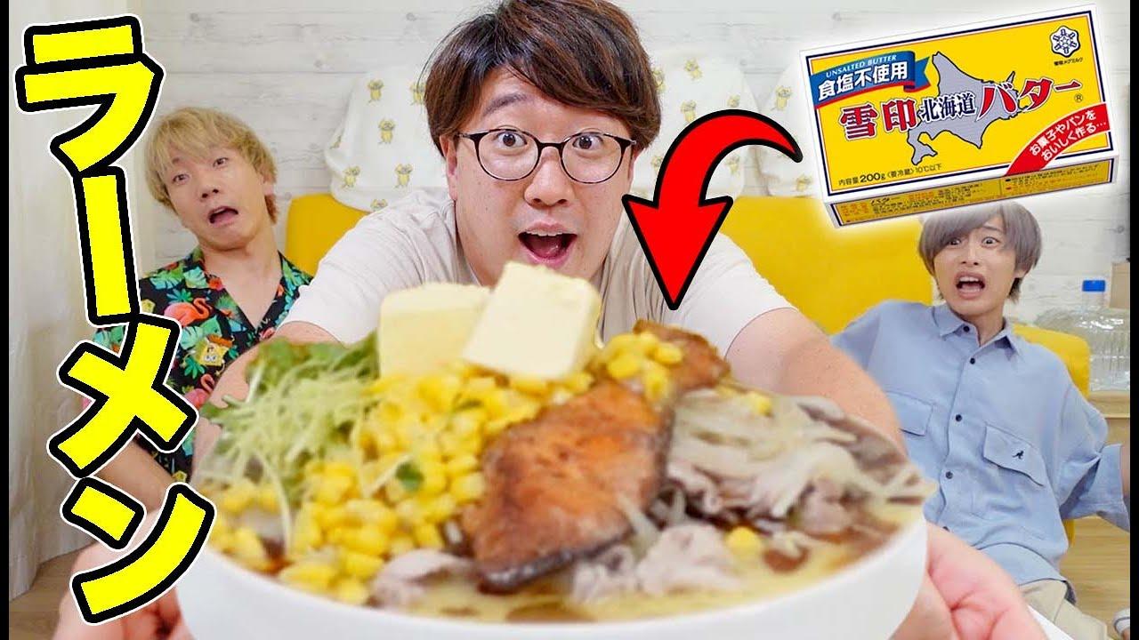 バター丸ごと1本使って誰が一番美味しい料理作れるのか対決!!【ラーメン】