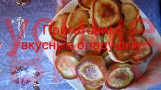 Оладьи (оладушки) рецепт на сметане. Пышные и вкусные (Fritters)