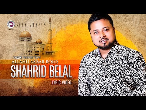 Allahu Akbar Bolo   Shahrid Belal   Islamic Bangla Song