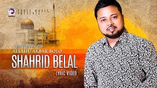 Allahu Akbar Bolo | Shahrid Belal | Islamic Bangla Song