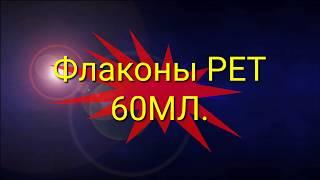 видео Флакон 60 мл