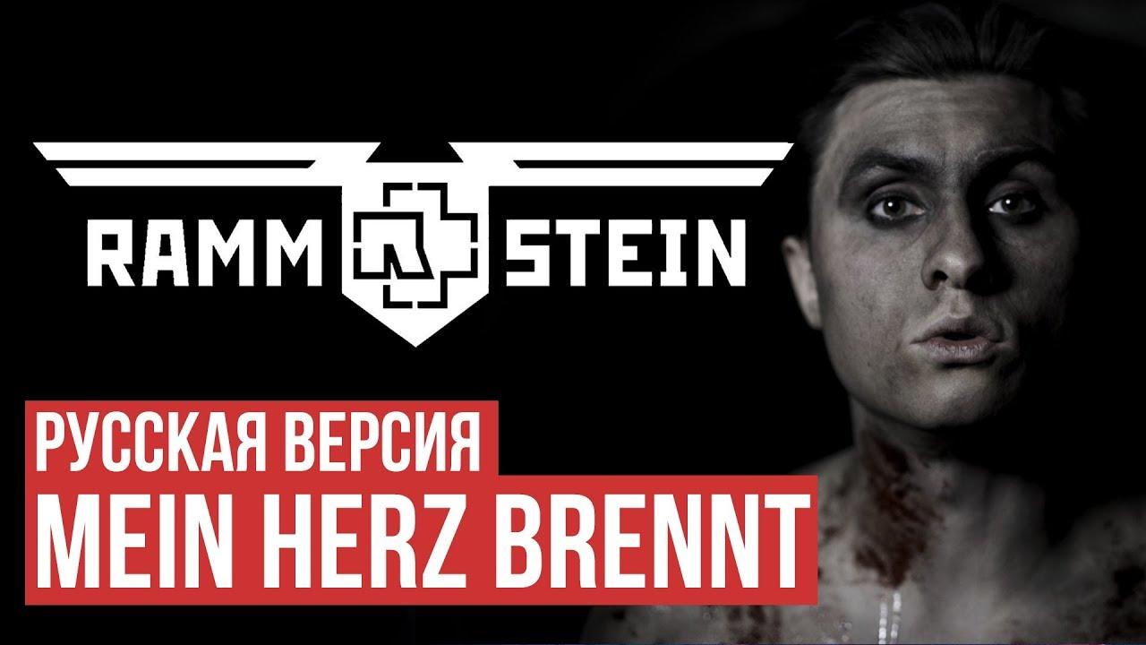 Rammstein — Mein Herz Brennt (Cover by Radio Tapok | на русском)