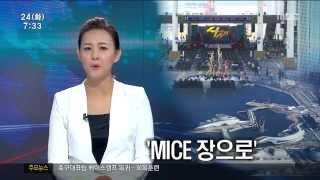 [뉴스투데이]엑스포장 'MICE장으로'