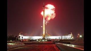 Москве 870 праздничный салют на поклонной горе !