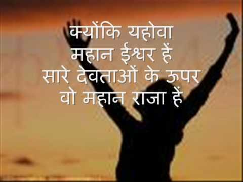 Hindi Christian song -Aao hum yahova ke liye