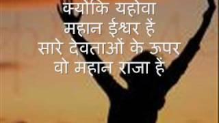 Hindi Christian song -Aao hum yahova ke liye