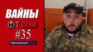 Свежая подборка вайнов SekaVines / Выпуск №35