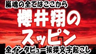 ARASHI 嵐・ハワイの原点・櫻井翔 スッピンアラシ 櫻井翔くんが、コンサートやインタビューで発言したものを、文字起こししました。...