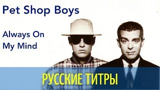 Pet Shop Boys Always On My Mind In My House Rmx Russian Lyrics русские титры