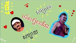 កំប្លែង នាយក្រឹម   កម្មវិធីតន្រ្តី ស្រុកស្រែ    Neay Koy & Neay Krem Comedy   26 January 2020