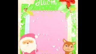 Оформляем письмо для Деда Мороза