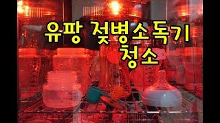 유팡 젖병소독기 청소