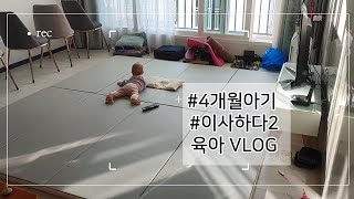 [vlog] 육아브이로…