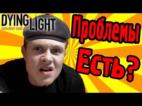 РЕШАЕМ ПРОБЛЕМЫ - Dying Light - №1?