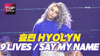 효린 (HYOLYN) - 9LIVES + SAY MY …