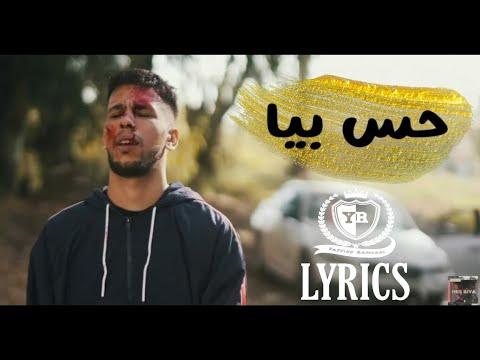 Download L7or - Hes biya (Lyrics) / الحر : حس بيا مع الكلمات