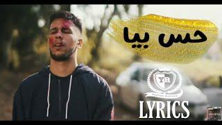 L7or - Hes biya (Lyrics) / الحر : حس بيا مع الكلمات