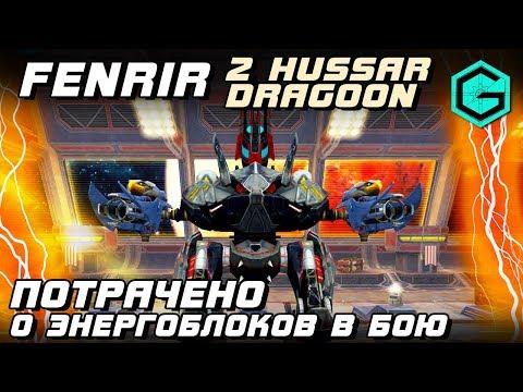 War Robots Fenrir 2 Hussar Dragoon MK2! В бою Потрачено Энергоблоков 0! Снайперская Эффективность.