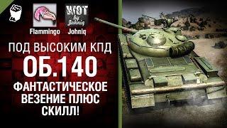Объект 140 - Фантастическое везение + скилл! - Под высоким КПД №60 [World of Tanks]