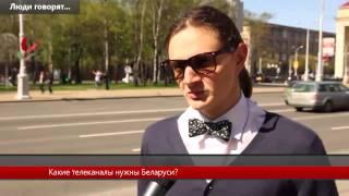 Беларуси нужно новое телевидение, а не копия российских и зарубежных каналов!