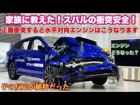 【フォレスターオーナーも感動】スバル 新型 レヴォーグ 衝突試験から学ぶスバルの安全とシートベルトの大切さ 水平対向エンジンの噂は本当か⁉︎SUBARU New Levorg crash test