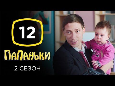 Сериал Папаньки 2 сезон: Серия 12 | КОМЕДИЯ 2020