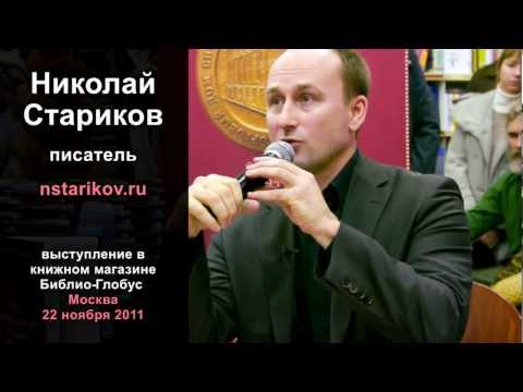 Николай Стариков: Захвати Уолл-стрит