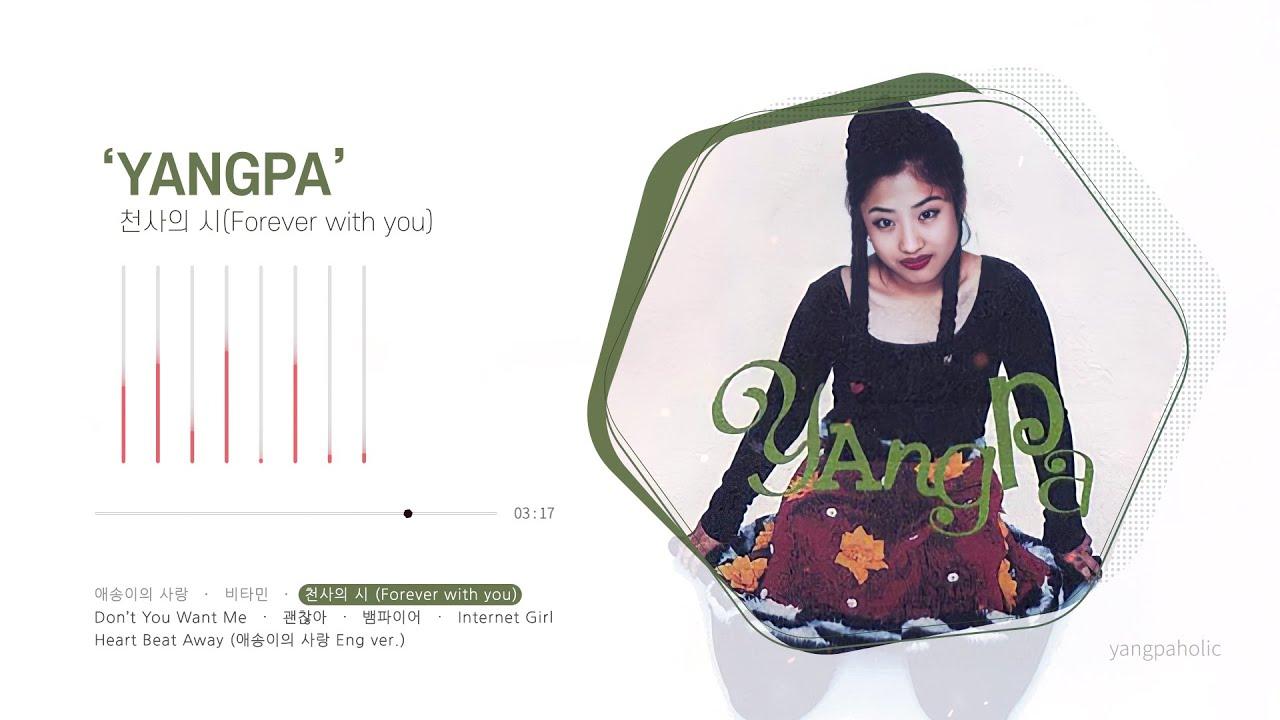 Yangpa Player, 양파 노래듣기 (1-5집 전곡듣기)
