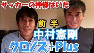 中西哲生のクロノス+Plus【川崎フロンターレ 中村憲剛①】(2017年12月28日)