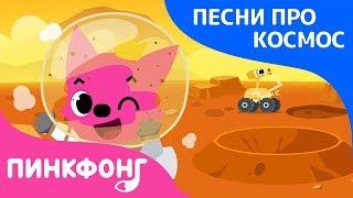 Марс | Песня про Космос | Пинкфонг Песни для Детей