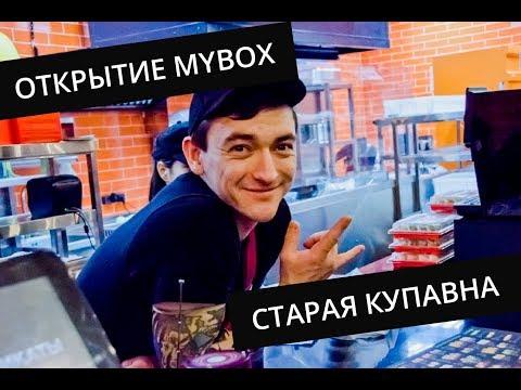BTL - Промо открытие локации MyBox - Старая Купавна