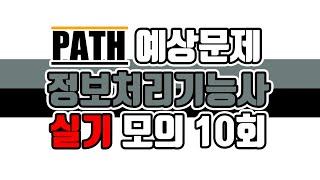 [PATH] 정보처리기능사 실기 2020년 예상문제 1…