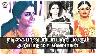 நடிகை பானுப்ரியா பற்றிய 10 உண்மைகள் | Actress Bhanupriya | Top 10 Facts | Tamil Glitz