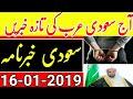 Saudi News Today Live (16-01-2019) Saudi Arabia Latest News | Urdu Hindi News || MJH Studio