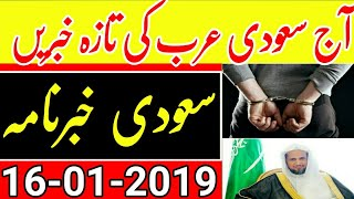 Saudi News Today Live (16-01-2019) Saudi Arabia Latest News | Urdu Hindi News || MJH Studio