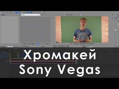 video-effekt-hromakey