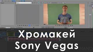 Как сделать хромакей в Sony Vegas
